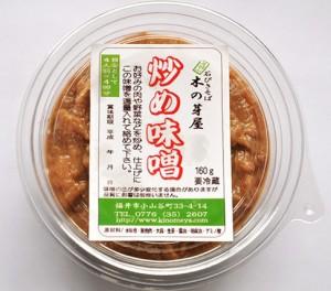 炒め味噌イメージ